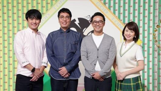 『ゴッドタン』人気企画「ネタギリッシュNIGHT」チャンピオン大会開催決定!