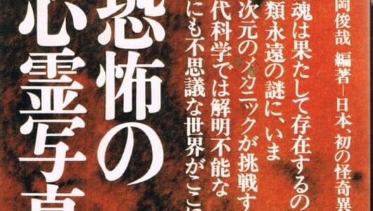 1974年『恐怖の心霊写真集』の衝撃/昭和こどもオカルト回顧録
