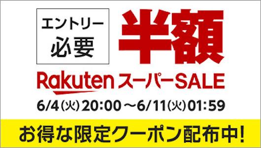 お待ちかね! 令和最初の【楽天スーパーSALE】がスタート!! 6月11日まで!