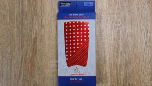 水玉とストライプが使い分けられるダイソー「RBブランドカラー ポケットチーフ」