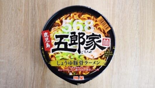 名店とのコラボ商品に歓喜する人続出中! 絶品スープを再現した明星「五郎家 しょうゆ豚骨ラーメン」