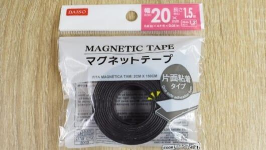強力テープでがっちり固定! 使いたい分だけ切り取れる「マグネットテープ」