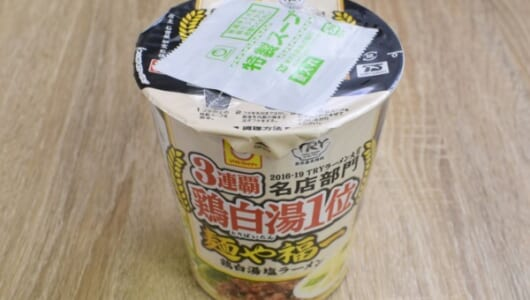 とろ~り白湯スープを忠実に再現! マルちゃんの「麺や福一 鶏白湯塩ラーメン」