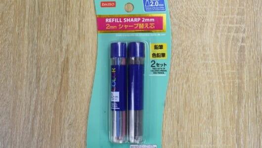 12色揃った色鉛筆風「替え芯」! 便利に使えるダイソー「2mm シャープ替え芯」
