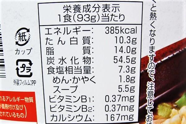 01b0e6d10398 ... 刺激的なアクセントになっています。カツオや昆布の旨味が凝縮された深いコクは、濃い味なのに食後のあっさり感が印象的でした。