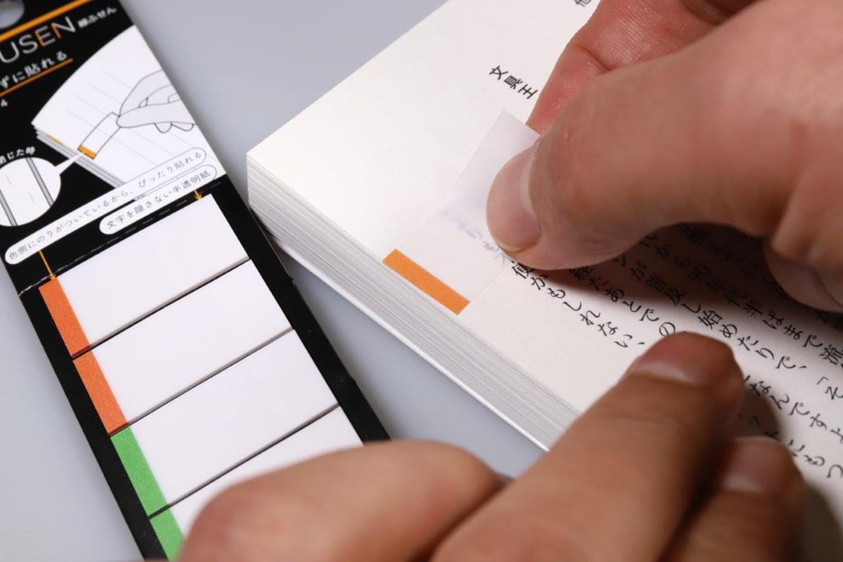↑ページの端から出ないギリギリに貼る。慣れないとちょっと手間取るかもしれない