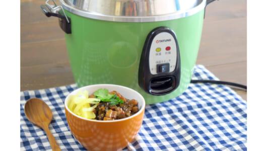 このウマさ、確かに「神鍋」だ! レトロすぎる台湾の「大同電鍋」で魯肉飯を作ってみたら