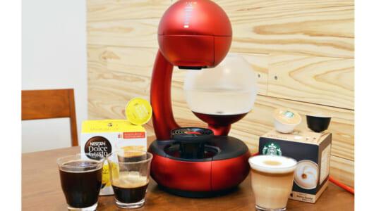 予想を超えた満足度! カプセル式コーヒーメーカーの新作「ドルチェ グスト エスペルタ」の「淹れ分け」が最高だった