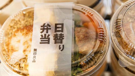 初のお弁当販売も!銀座の新名所「無印良品 銀座」で味わいたいフードとは?