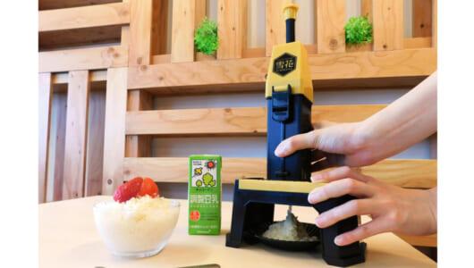 クッキングトイと豆乳業界の巨頭がコラボ! 話題の「豆乳アイス」をふわっと削る手動かき氷器