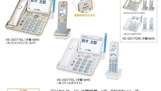 最近の「固定電話」は進化すごいなっ! 振り込め詐欺集団が嫌う機能満載で親に贈りたいパナの最新電話