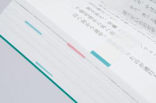 ↑のりが色線側についているので、端を狙って貼りやすい。本体が半透明だから、本文にかかっても文字が読み取れるようになっている