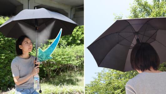 一人だけ涼しい「ズルイ傘」出た! 霧と風で快適パーソナル空間を作る「ミストシャワー付 ファンブレラ」