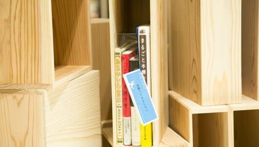 詰め込むより飾りたい!人に見せても恥ずかしくない「見せる本棚」作り