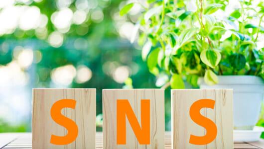 SNSは英語で「SNS」とは言わないってホント?