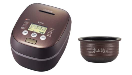 炊飯器で「やさしい泡立ち」ってどういうこと? 泡の力でお米を守るタイガー土鍋炊飯器