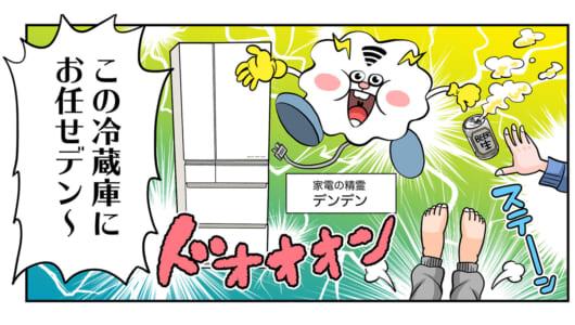【まんが】共働きの悩み、パナソニックの「はやうま冷凍」が解決します! 第1話「美味しい手作り料理が食べたい!」