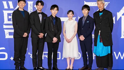 芦田愛菜「身体全体で感じたことを大切にしてほしい」映画「海獣の子供」完成会見