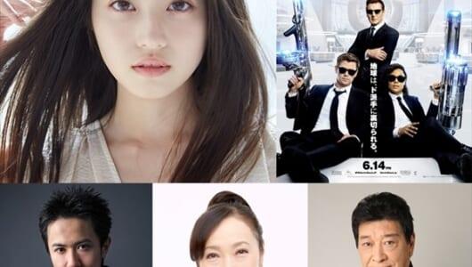 今田美桜が「MIB」最新作で声優初挑戦!コメント映像公開