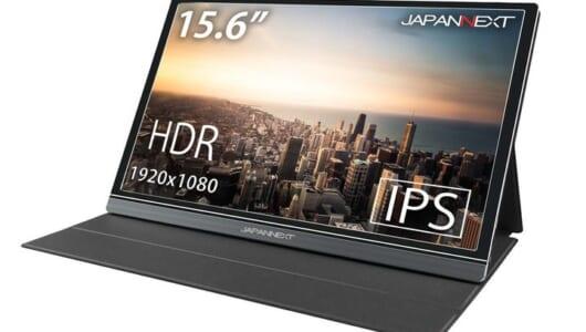 【今だけ2万4980円】ジャパンネクストのデュアルディスプレイ向け 15.6型モバイル液晶「JN-MD-IPS1506FHDR」登場!
