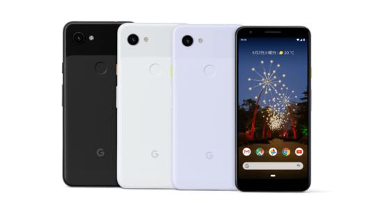 一気に上位機のおよそ半額! 突然登場で期待大のGoogle新スマホ「Pixel 3a/3a XL」は4万8600円~