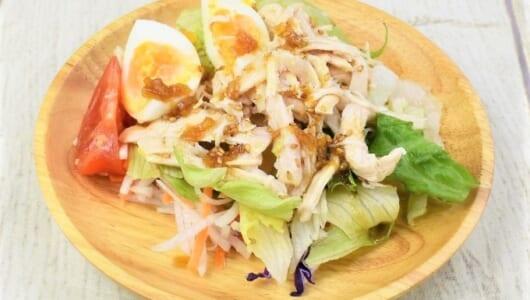 すりおろしたたまねぎのドレッシングがおいしい♪ セブンの「蒸し鶏と半熟たまごのサラダ」