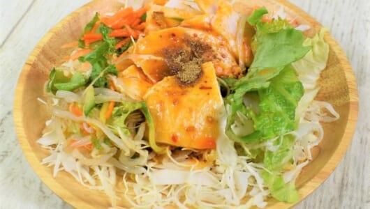 真っ赤なサラダで気合い注入?! 辛味とコクが味わえるファミマの「四川風よだれ鶏のサラダ」