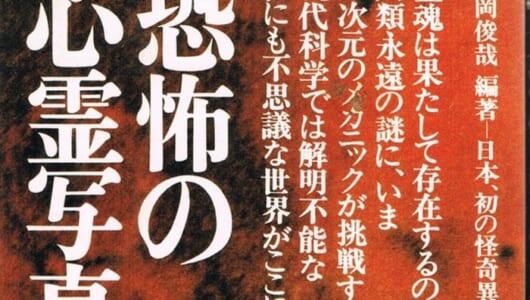 70年代っ子たちと『恐怖の心霊写真集』/昭和こどもオカルト回顧録
