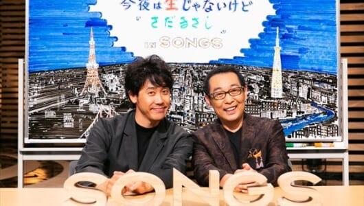 さだまさしが大泉洋と初対談!『SONGS』6・8放送