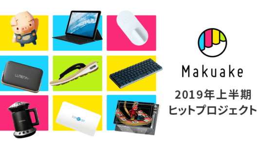 Makuakeが2019年上半期ヒットプロジェクトを発表! 最も支援金額を獲得したのは?