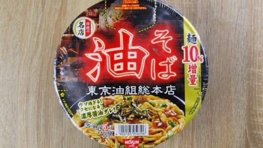 もちもちの麺と油が絶妙なコンビネーション! 東京油組総本店×日清食品「東京油組総本店 油そば」がファミマで新発売