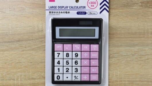 計算ミスが減るかも! キーボード感覚で入力できる「数字が大きめの電卓」