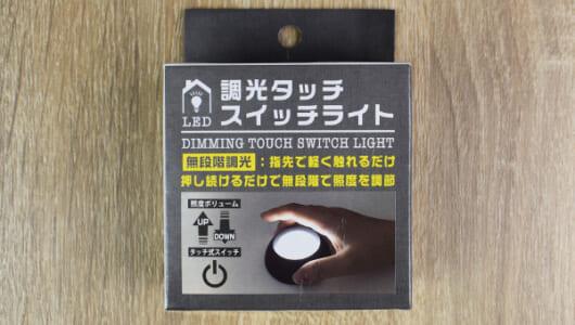 ワンタッチで枕元を程よい明るさに! 押し続けるだけで照度を調整できるダイソー「調光タッチスイッチライト」