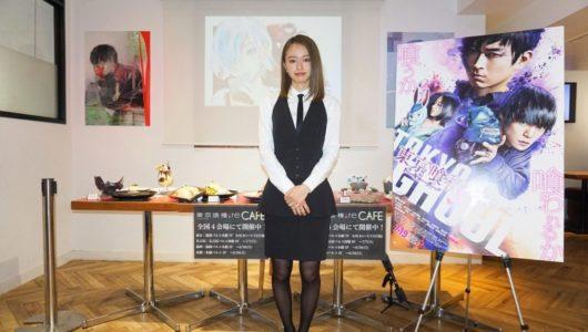トーカ役の山本舞香が「あんていく」制服姿で登場!「東京喰種:re CAFE」で喰種になった気分で食べれると大絶賛