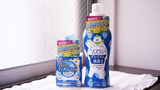 ライオンが暑い夏を快適にする! ひんやりクールな「アイスミントの香り」の洗剤&柔軟剤で洗濯してみた