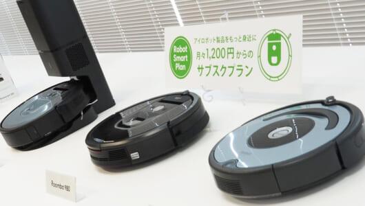 アイロボットが「使えばわかる」と定額サービスを開始! 月額1200円~で「ルンバがある生活」が手に入るプランをチェック