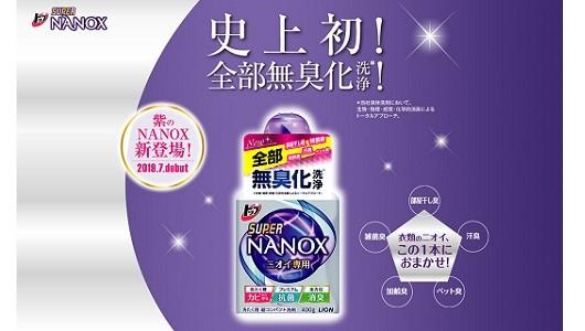 徹底消臭にこだわったライオンの新洗剤「トップ スーパーNANOX ニオイ専用」! 消臭成分1.25倍の柔軟剤も登場