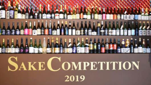 「完全ブラインド」で決めた「世界一の日本酒」がコレだ! 「SAKE COMPETITION 2019」結果速報