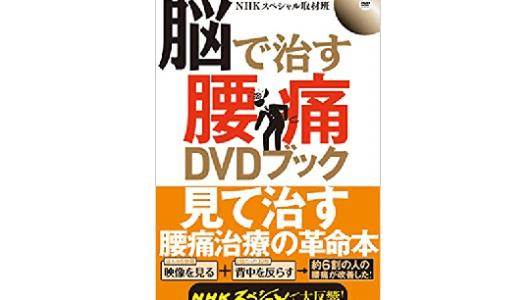 痛みの原因は「脳」にあった!?――『脳で治す腰痛DVDブック』