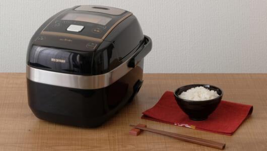 炊飯器の水、量るのめんどくさい人へ。アイリスオーヤマ「量り炊き」モデルを拡充