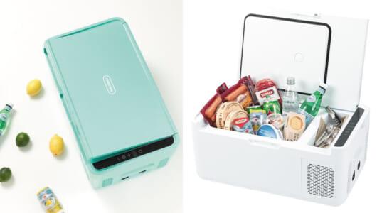 サブ用、アウトドア用にどう? クルマでも使えるBOXタイプの冷凍庫/冷蔵庫
