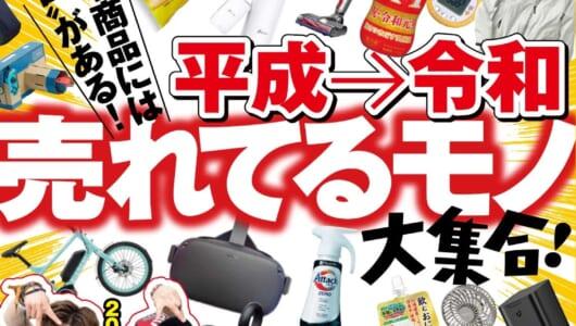 2019年上半期に売れているモノ・コトが大集合【GetNavi8月号発売】