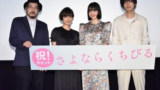 成田凌、小松菜奈&門脇麦にクレーム!?「ちょっと小馬鹿にされてる(笑)」