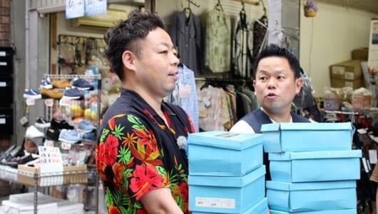 ダイアンの関東初冠番組『ウィーアーダイアン!』tvkで7・7放送
