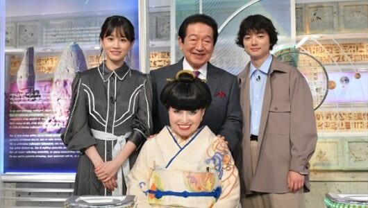 前田敦子&染谷将太が『世界ふしぎ発見!』解答者に!「とてもふしぎな感覚」