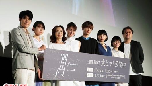 志尊淳、初共演の夏帆と「初めましての10分後には『うわ~』みたいな(笑)」