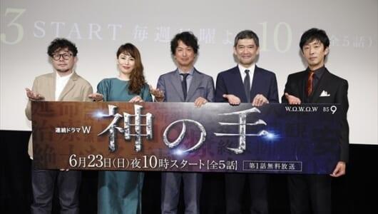 椎名桔平「避けては通れない問題を突きつけるドラマ」『連続ドラマW 神の手』完成披露