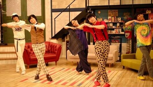 『テレビ演劇 サクセス荘』和田雅成らが主題歌でダンス!ナレーションは山寺宏一に決定