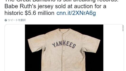 元祖二刀流メジャーリーガー、ベーブ・ルースのユニホームが約6億1000万円で落札された!