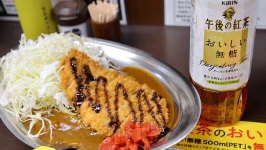 金沢カレーに合うのは、烏龍茶でもなく日本茶、ジャスミンでもなく、「午後ティー 無糖」だと言いたい